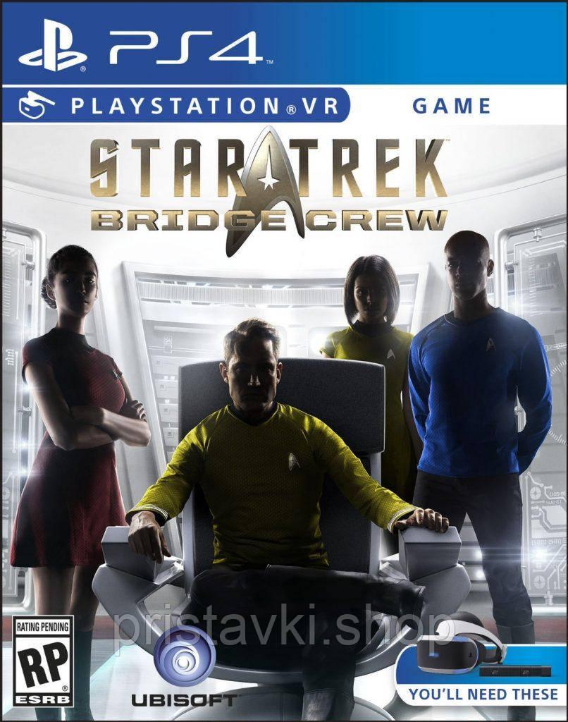 Star Trek Bridge Crew VR PS4 \ PS5