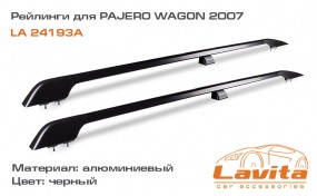 Алюмінієві рейлінги для автомобіля PAJERO WAGON 2007 LAVITA LA 24193A, фото 2