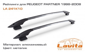 Алюмінієві рейлінги для автомобіля PEUGEOT PARTNER/BERLINGO 1998-2008 LAVITA LA 241K10