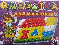Детская мозаика для малышей 2 ТМ Технок 2216 (120 элементов)