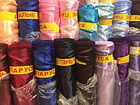 Атласная ткань АЛЫЕ ПАРУСА (1500mm/50m) атлас цветной