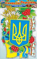 Набір прикрас із блискітками Символи України