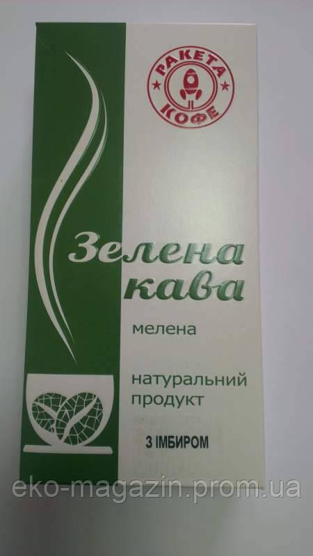 Кофе зеленый молотый c имбирем  250грн.