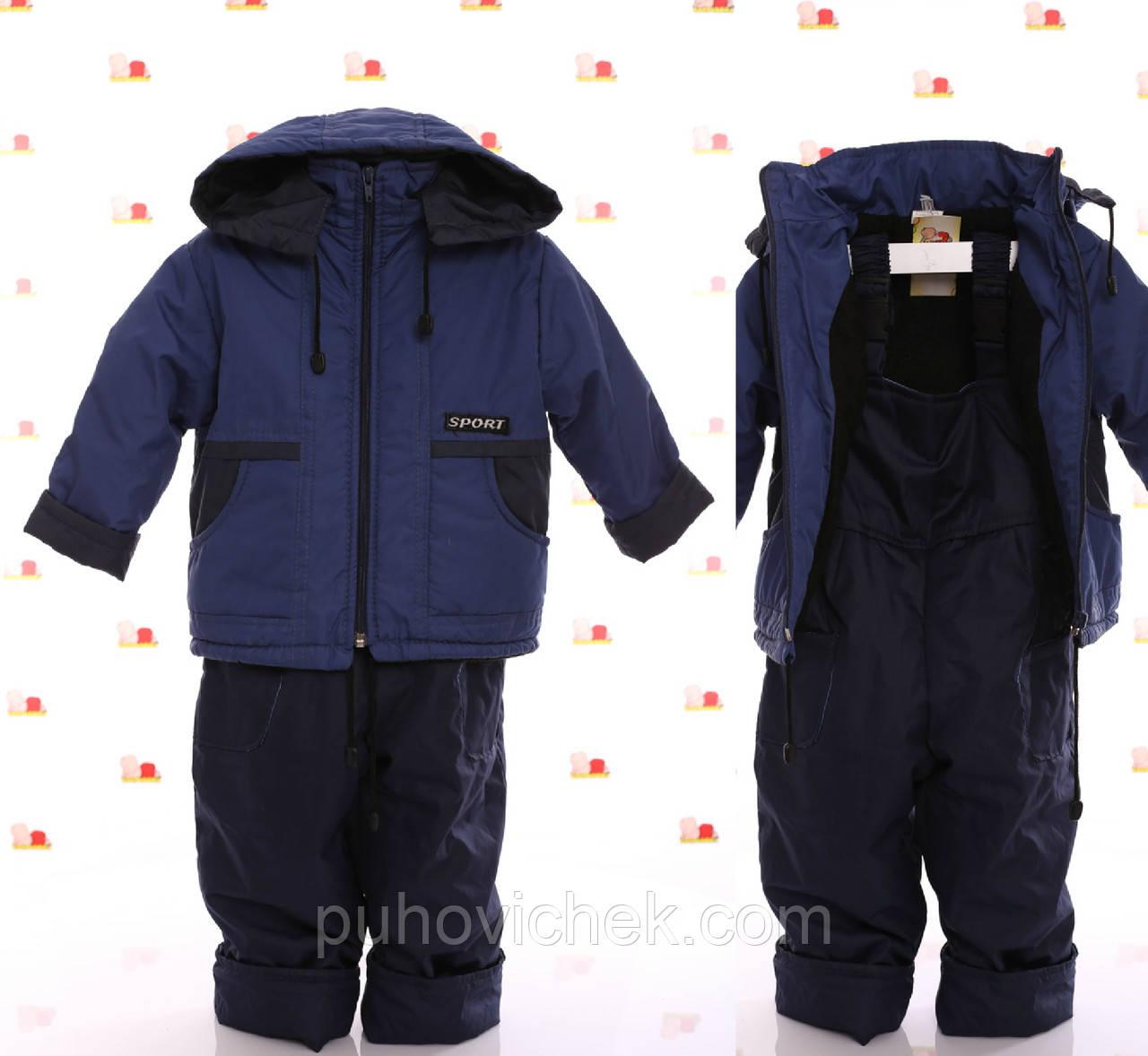 Костюм детский куртка и полукомбинезон для мальчика
