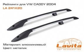 Рейлинги алюминиевые для автомобиля VW CADDY (MAXI 08-),VW CADDY 11- LAVITA LA 241K20, фото 2