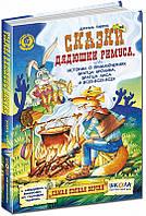 Школа Детский бестселлер Сказки дядюшки Римуса  Р