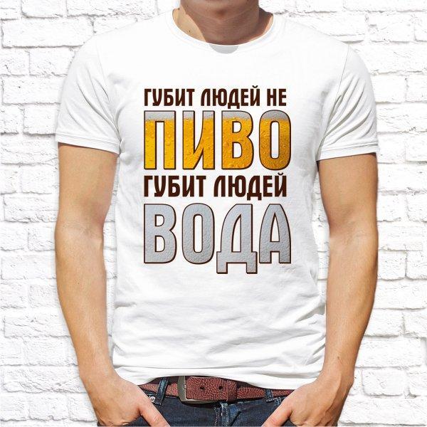"""Мужская футболка с принтом """"Губит людей не Пиво, губит людей Вода"""" Push IT"""