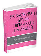 Книга Як здобувати друзів і впливати на людей. Посібник для дівчат (КМ-Букс)