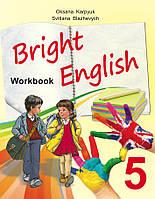 """Робочий зошит """" Bright English Workbook 5"""" до підручника """"Bright English 5"""" для 5 класу (поглиб. вивчення) Бла"""