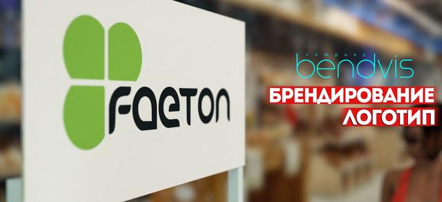 торговые стойки фаетон в Киеве и Харькове