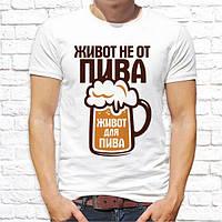 """Мужская футболка с принтом """"Живот не от пива, живот для пива"""" Push IT"""