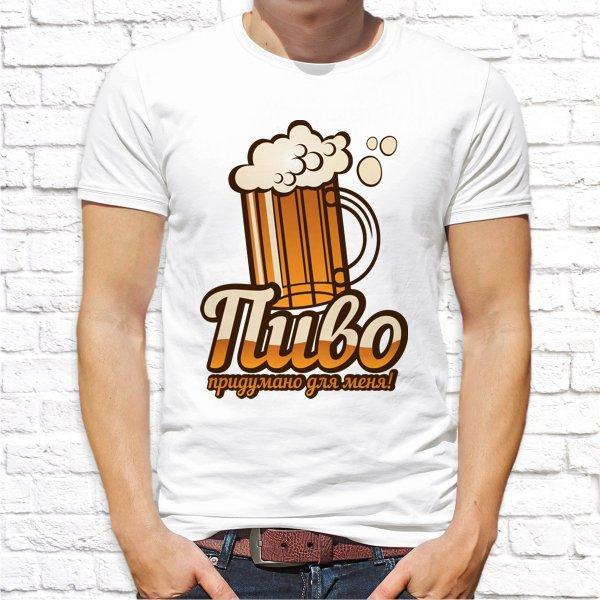 """Мужская футболка с принтом """"Пиво придумано для меня"""" Push IT"""