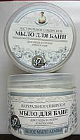 Сибирсоке мыло для бани Белое