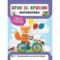 Зошит для підготовки до школи Крок за кроком Математика