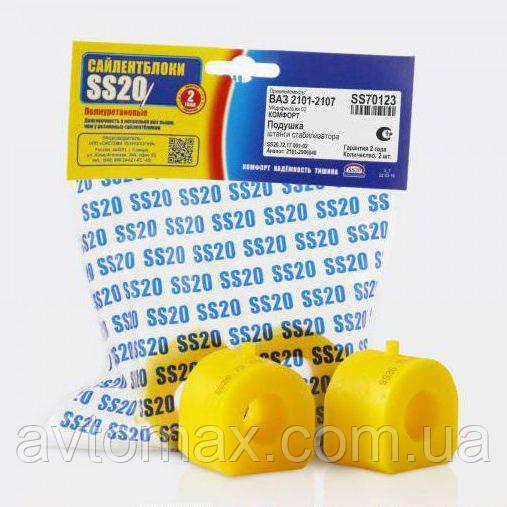 Втулка стабилизатора ВАЗ 2101-2107 SS20 полиуретан 2 шт. SS70123