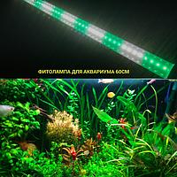 Фитолампа для аквариума 60см  9Вт Т8