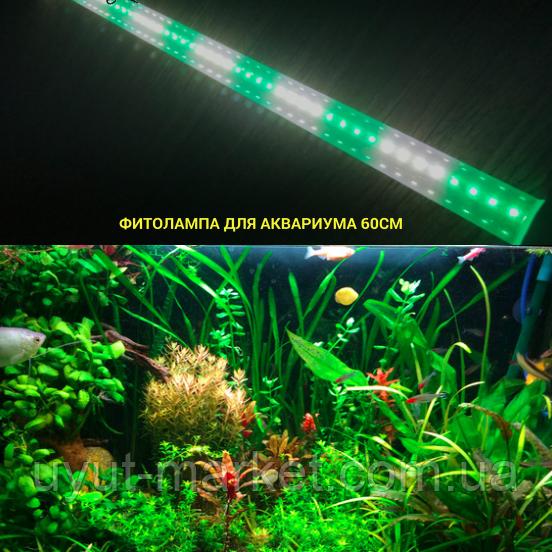 Фитолампа для аквариума 60см 9Вт Т8 - фото 2