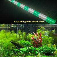 Фитолампа для аквариума 120см 18Вт Т8