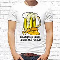 """Мужская футболка с принтом """"Вобла, пиво разливное это все мое, родное!"""" Push IT"""