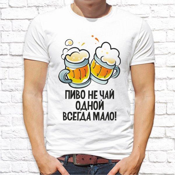 """Мужская футболка с принтом """"Пиво не чай, одной всегда мало!"""" Push IT"""