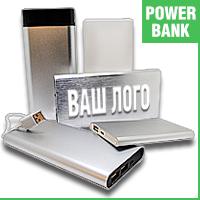 Power Bank под нанесение логотипа