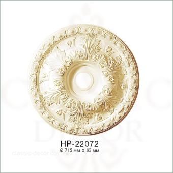 Розетка стельова, поліуретанова Classic Home HP-22072,ліпний декор з поліуретану.