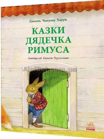 Казки дядечка Римуса / Харріс Джоель Чандлер / Ранок