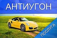 """Послуга """"АНТИУГОН"""""""