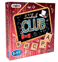 Настольная развлекательная игра Клуб Знатоков.Настольная игра для компании.