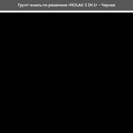 """Грунт-эмаль по ржавчине """"3 in 1"""" Ролакс черная 0,75л, фото 2"""