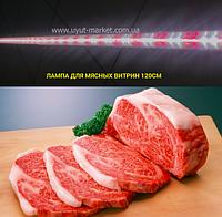 Светодиодная лампа 1,2м 16Вт Т8 (2красных:2белых) для витрин с мясной продукцией