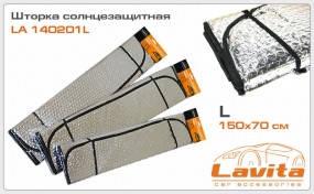 Солнцезащитная шторка 1500*700мм. LAVITA LA 140201L
