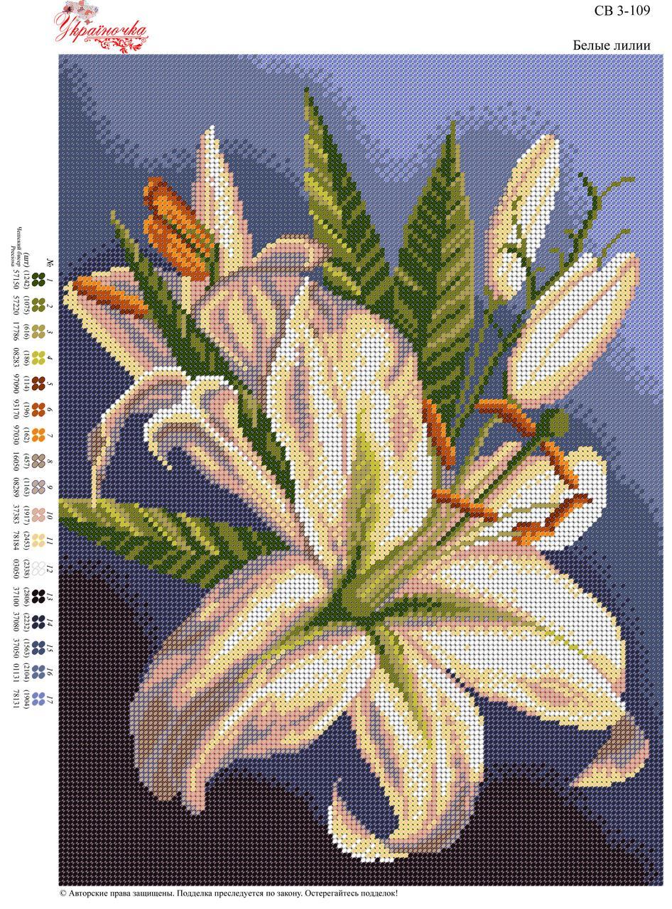 Вышивка бисером Білі лілї №109