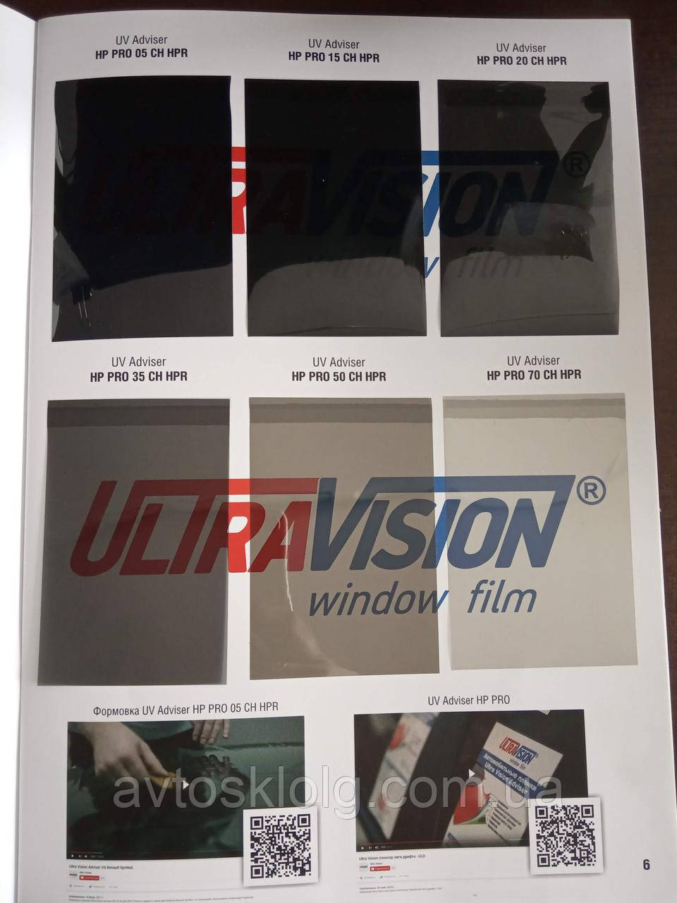 Автомобильные пленки UltraVision Adviser