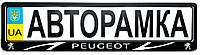 Рамка под номерные знаки Peugeot (черная) (рамка номера)