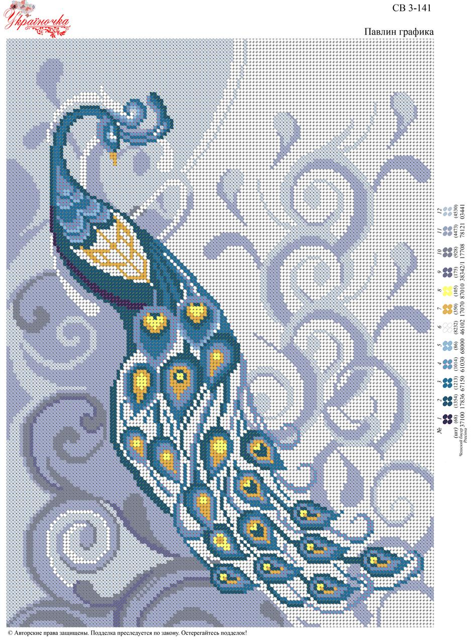 Вышивка бисером Павич графіка №141