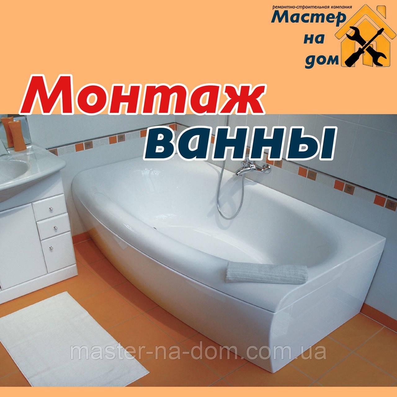Монтаж ванны в Ивано-Франковске