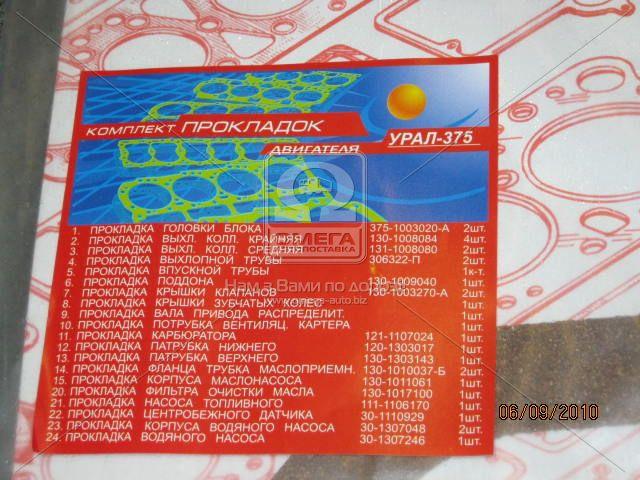 Ремкомплект двигателя УРАЛ (20 наименований) (полный комплект) (пр-во Украина) (арт. 375-1003020)
