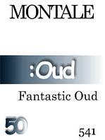 Парфюмерное масло (541) версия аромата Монтале Fantastic Oud - 50 мл