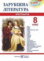 Зарубіжна література, 8 клас. Хрестоматія