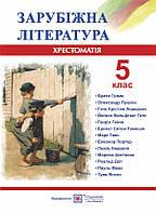 Зарубіжна література, 5 клас. Хрестоматія