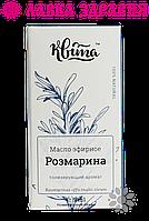 Масло эфирное Розмарина, 5 мл, Квита