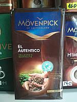 Movenpick el autentico 500 грамм
