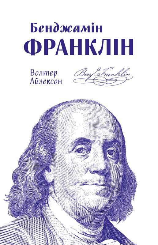 Бенджамін Франклін. Автор Волтер Айзексон