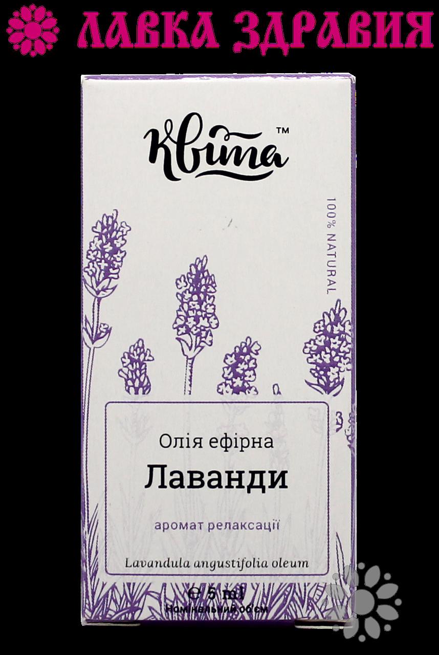 Масло эфирное Лаванды, 5 мл, Квита