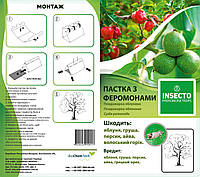 "Феромонная ловушка ""Дельта"" на яблонную плодожерку (Cydia pomonella)"