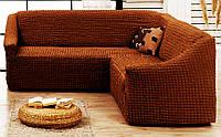 Чехол натяжной на угловой диван без оборки Venera шоколадный 201. Чехол полностью обтянет ваш диван!!!