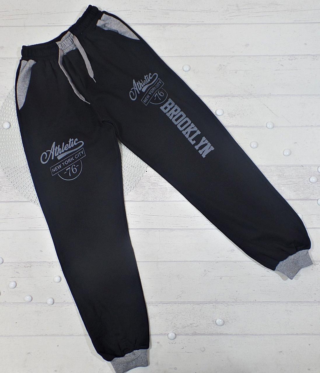 Детские спортивные штаны  для мальчиков 13,14,15,16 лет