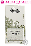 Масло эфирное Кедра, 5 мл, Квита