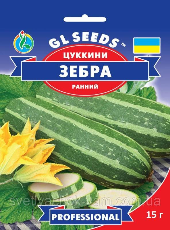 Цуккини Зебра ранний сорт высокопродуктивный кустовой мякоть нежная хрустящая сочная, упаковка 15 г
